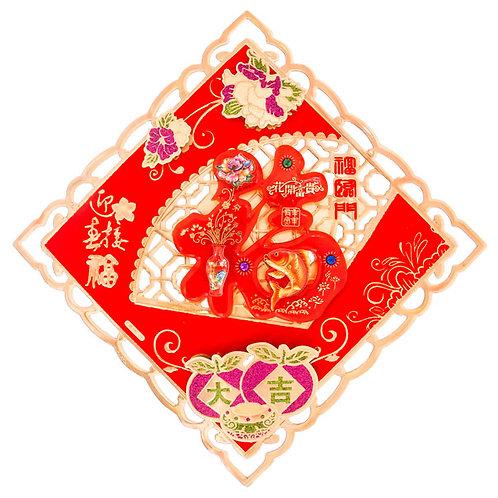福臨門 立體福字門貼∣年節飾品批發零售∣勝億紙藝品行