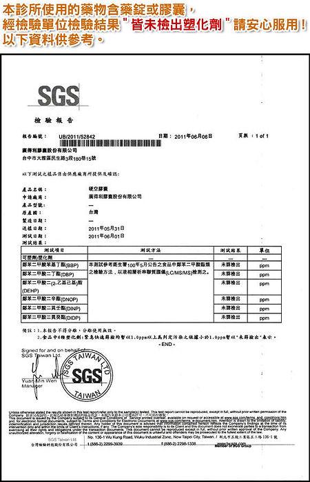 SGS藥物檢定