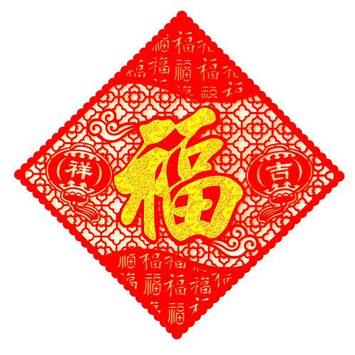 自黏鏤空絨面斗方門貼-福JD-301