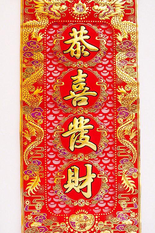 B4021彩金絨布縷空掛軸-恭喜發財(雙龍)