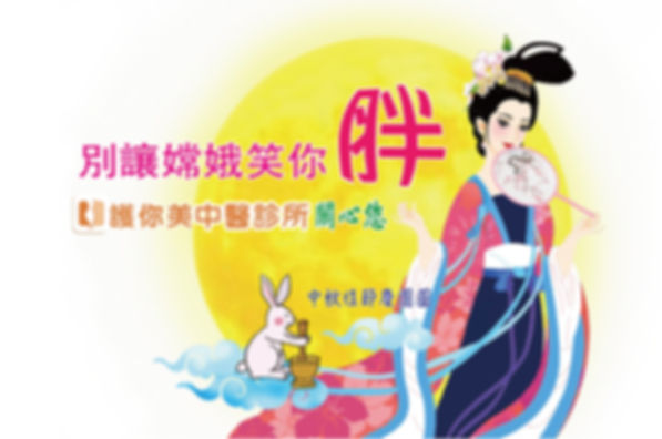 2019中秋節banner-護你美.jpg