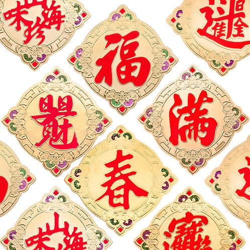 各式金箔春貼(七款字樣)