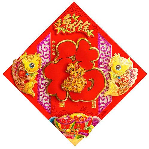 植絨彩金福字斗方貼707-35