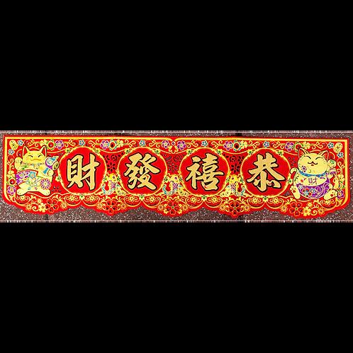 招財貓彩條-恭喜發財∣年節飾品批發零售∣勝億紙藝品行