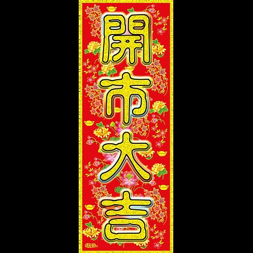 12K長彩絨類-開市大吉