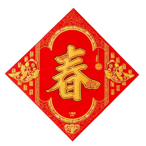 彩金絨布斗方門貼-福8620-35