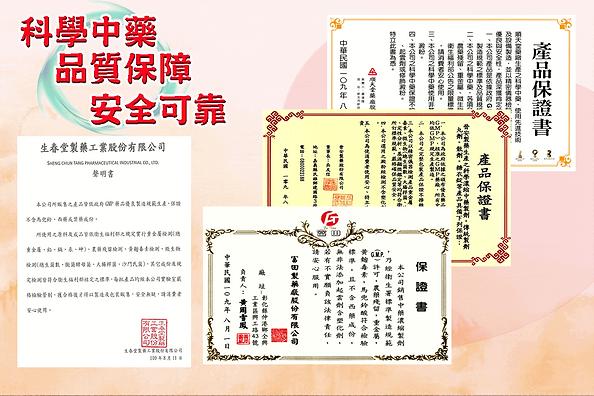 科學中藥安全可靠-台中中醫減肥診所.png