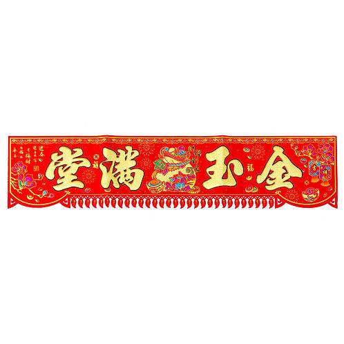 絨布彩金彩條-金玉滿堂∣年節飾品批發零售∣勝億紙藝品行