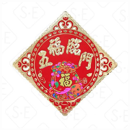 五福臨門金箔斗方門貼| 勝億春聯四字春聯批發零售