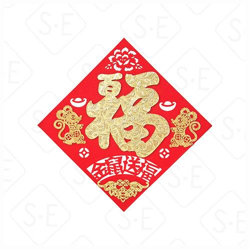 絨面鏤空福字斗方門貼| 勝億春聯福字春貼批發零售