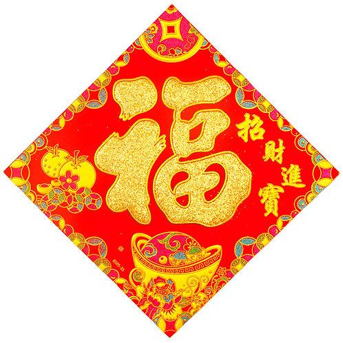 彩金絨布斗方門貼8505-35