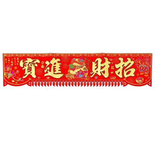 絨布彩金彩條-招財進寶∣年節飾品批發零售∣勝億紙藝品行