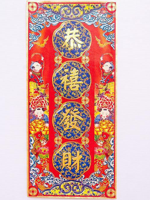 6K彩紋B彩長(恭喜)藍