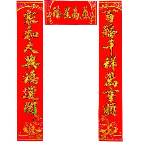 1.6米彩金絨布門聯(福星高照)