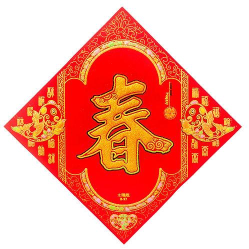 彩金絨布斗方門貼(春)