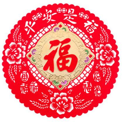 平安是福,福字透明春貼-勝億春聯研發設計