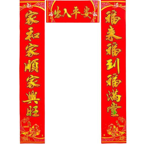 1.6米彩金絨布門聯(出入平安)