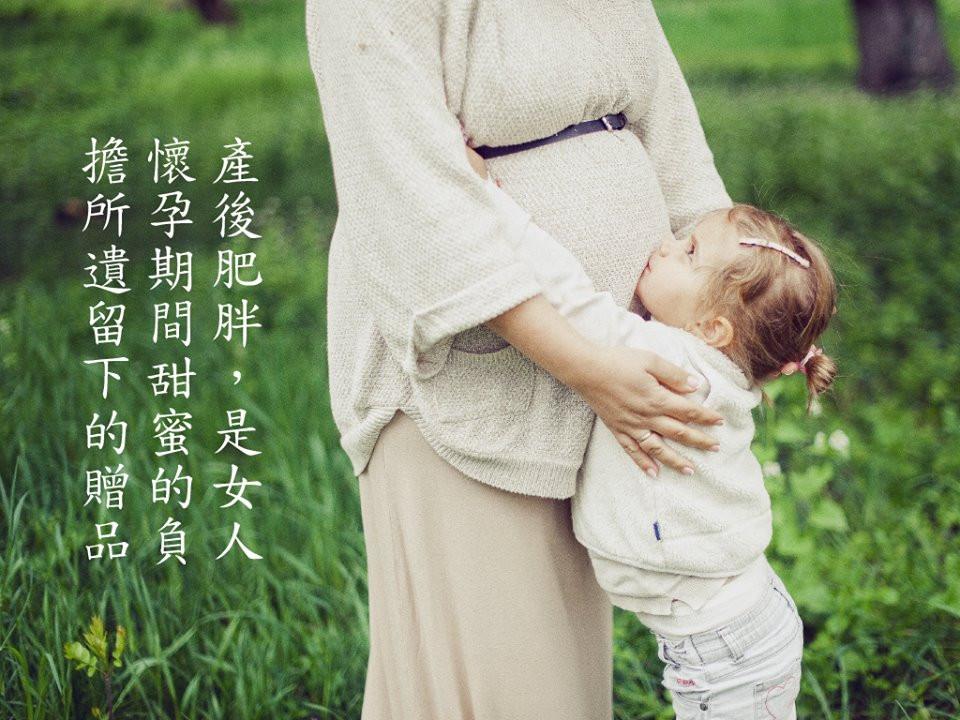 產後減肥注意事項