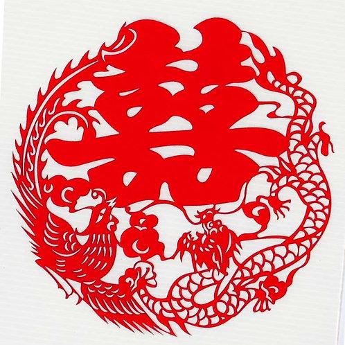 X15-4剪紙龍鳳喜