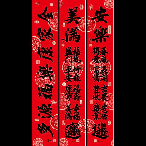 名家書法體春聯-全方位系列1.1米(4款詩句)