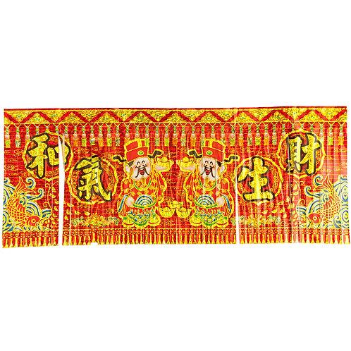 和氣生財-3尺彩雷財神彩條∣春聯批發零售∣勝億紙藝品行