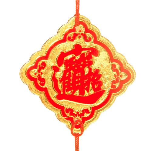 金箔銀柳小吊飾(招財)50601-2