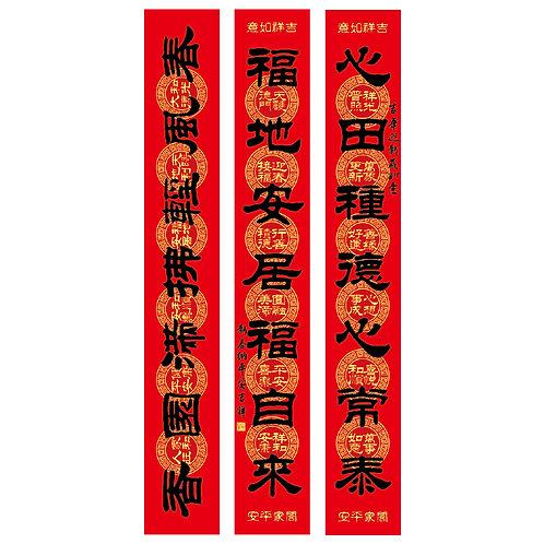 吉祥語隸書雷射對聯住家7-心田種德心常泰∣春聯批發零售∣勝億紙藝品行