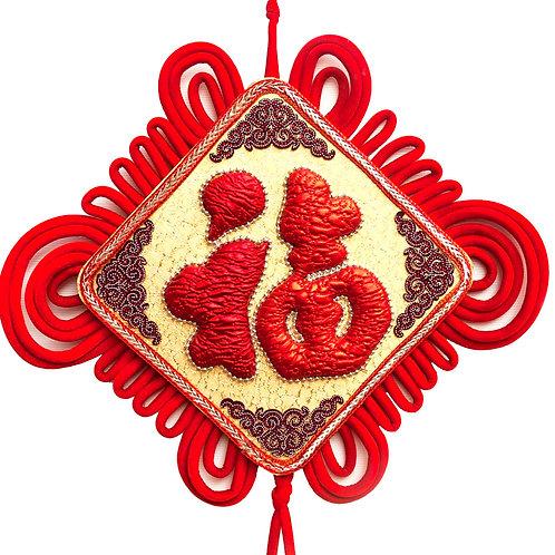 40#紅字金箔彩鑽福字框