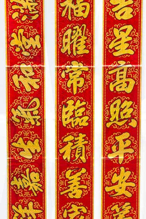 5開聯新居聯-ML19(內有5種詩詞)