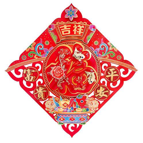 FZF06-50立體福字斗方