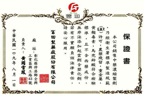 富田製藥產品保證書-濟民中醫診所.png
