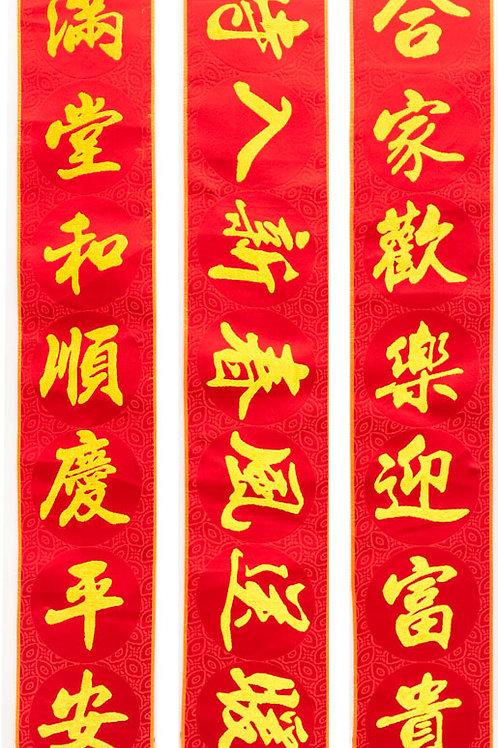 絲綢聯-素(4種詩句可選)