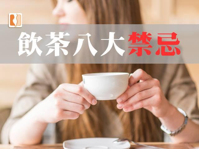 飲茶減肥要注意的八大禁忌