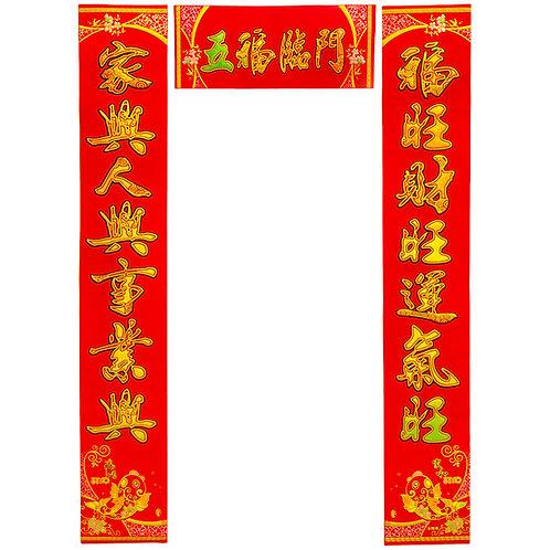 1.6米彩金絨布門聯(五福臨門)