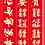 Thumbnail: 仿絨聯 金字全方位春聯B-1(3款詩句)