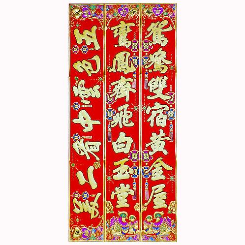 彩金絨布新婚聯(內有6種詩詞可供選擇)
