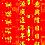 Thumbnail: 1.6米絲綢聯(4種詩句可選)