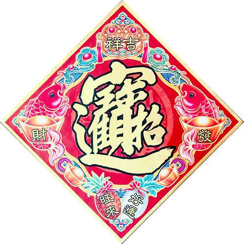 L彩宮(彩虹膜3K彩)-福、春、招