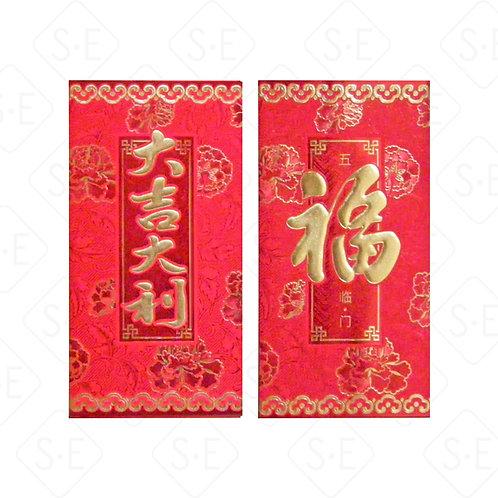 鼠年燙金壓紋紅包袋 | 勝億紙藝品行創意紅包批發零售
