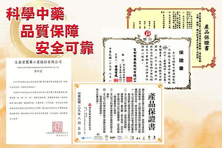科學中藥安全可靠-台北中醫減肥診所.png