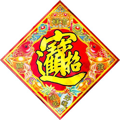 L彩宮(雷射3K彩)-福、春、招