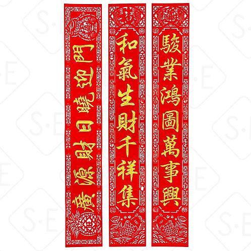 精緻雕藝刺繡春聯-駿業和氣
