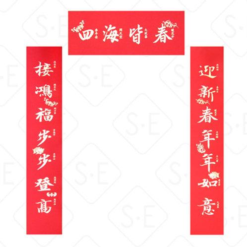 1.1米絲綢燙金對聯  勝億春聯七字對聯批發零售