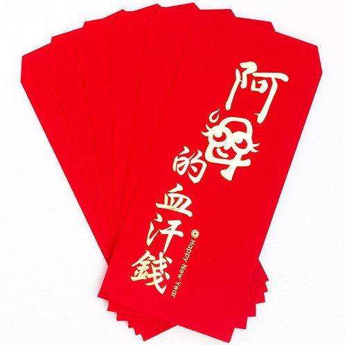 趣味紅包袋(阿母的血汗錢)6入