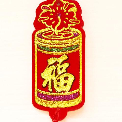 絨布銀柳小吊飾(鞭炮)A0101-6