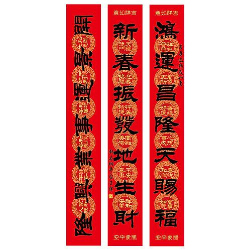 吉祥語隸書雷射對聯生意02-鴻運昌隆天賜福∣春聯批發零售∣勝億紙藝品行