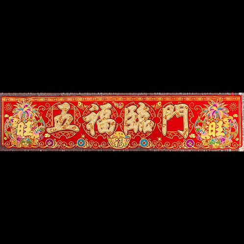 絨布彩金蔥彩條-五福臨門∣年節飾品批發零售∣勝億紙藝品行