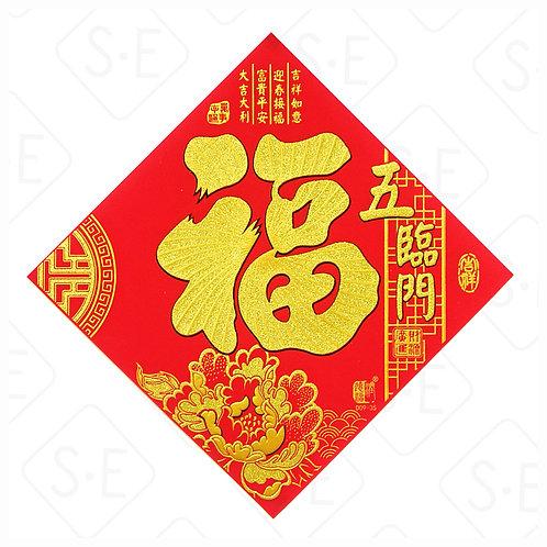 絨布金蔥燙印方貼45#_福