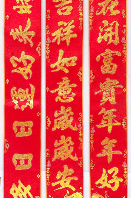 1.1米絲綢聯(6種詩句可選)