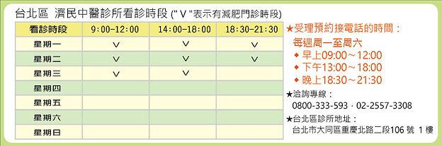 20211021台北濟民減肥門診時間表2.jpg